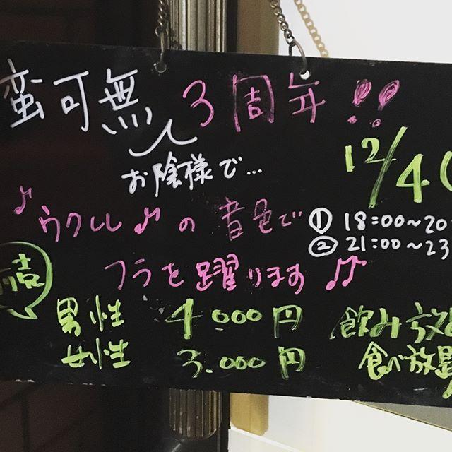 周年パーティライブ!矢賀のお好み焼き屋バンカムさん周年パーティにてフラ曲を交えながら弾き語りライブします〜。 ウクレレの生徒さん繋がりとフラ仲間の皆さんからの縁をいただきましたー!Mahalo!#唄うたいカワムラ